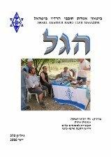 Журнал Hagal № 6, 2006