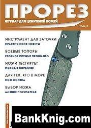 Журнал ПРОРЕЗ №05, 2004