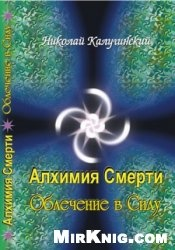 Алхимия Смерти. Облечение в Силу