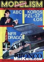 Журнал Modelism   №2  1994