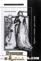 Книга Пушкин и Англия