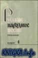 Книга Русские народные песни