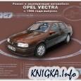 """Книга Мультимедийное руководство по ремонту и эксплуатации Opel Vectra """"B"""" с"""