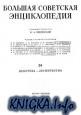 Книга Большая советская энциклопедия. Том 24