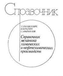 Книга Справочник механика химических и нефтехимических производств