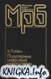 Книга Популярные цифровые микросхемы: справочник