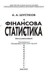 Книга Фінансова статистика: Навч. посібник