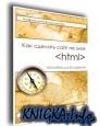 Книга Как сделать сайт не зная  (пособие для блондинок)