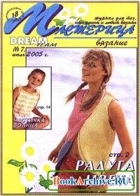 Журнал Мастерица № 7 2005