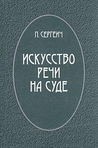Книга Искусство речи на суде