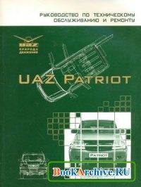Книга УАЗ Патриот. Ремонт и ТО