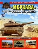 """""""Меркава"""" и другие танки Израиля HQ"""
