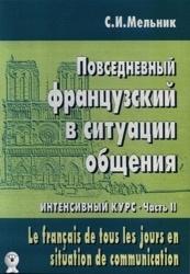 Книга Ваулина Ю.Е., Дули Дж. и др. Учебник Spotlight 7