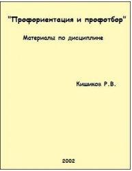 Книга Профориентация и профотбор (материалы по дисциплине)