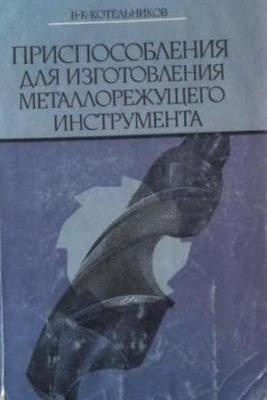 Книга Приспособления для изготовления металлорежущего инструмента