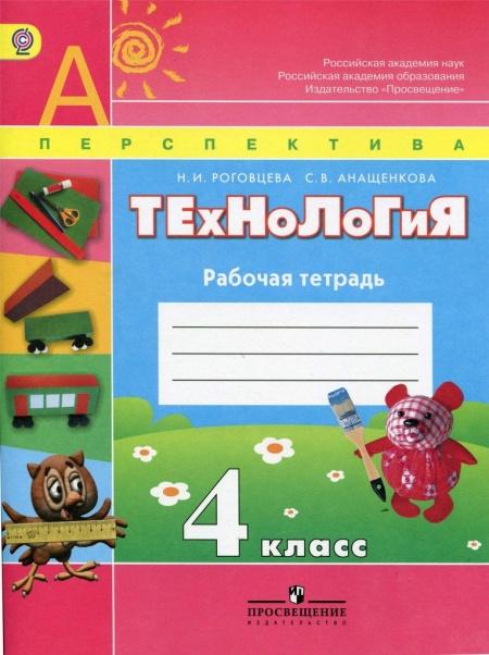Книга Технология 4 класс ФГОС
