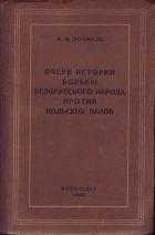 Книга Очерк истории борьбы белорусского народа против польских панов