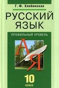 Книга Учебник Русский язык 10 класс