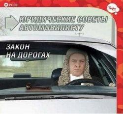 Книга Юридические советы автомобилисту: Закон на дорогах