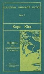 Книга Либидо, его метаморфозы и символы