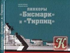 "Книга Линкоры ""Бисмарк"" и ""Тирпиц"" - Сергей Патянин, Арсений Малов"