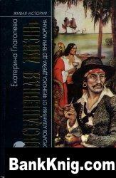 Книга Повседневная жизнь пиратов и корсаров Атлантики от Фрэнсиса Дрейка до Генри Моргана