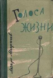 Книга Голоса жизни
