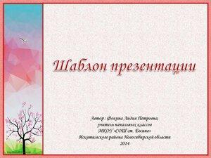 Фокина Л. П. Шаблон презентации - 1а.jpg