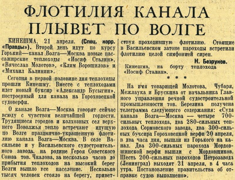 Флотилия канала плывёт по Волге Газета 'Правда' №111 (7077) 22 апреля 1937.jpg
