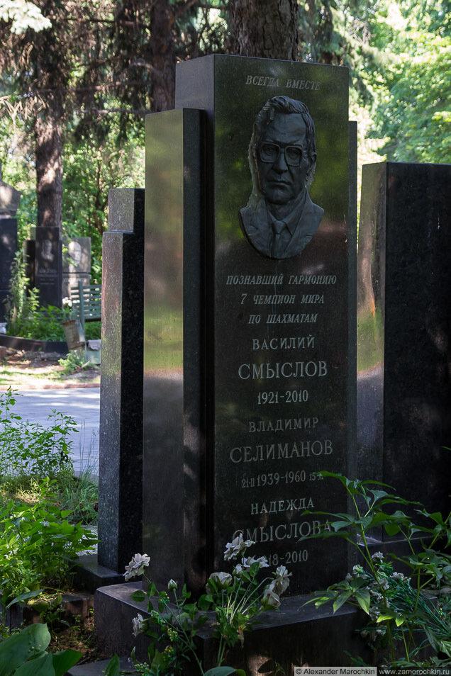 Могила гроссмейстера Василия Смыслова на Новодевичьем кладбище