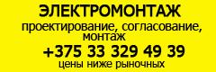 Электромонтажные работы, Минск