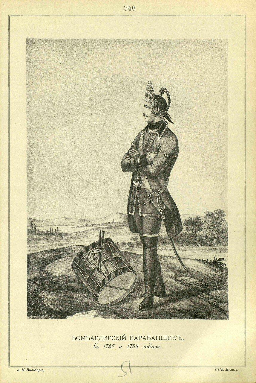 348. БОМБАРДИРСКИЙ БАРАБАНЩИК, в 1757 и 1758 годах