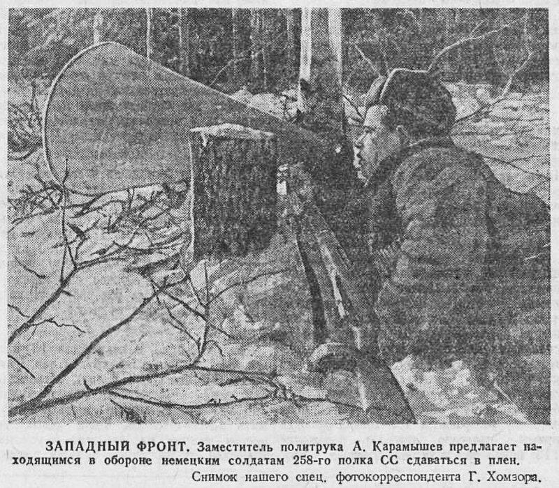 «Красная звезда», 28 февраля 1942 года, как русские немцев били, потери немцев на Восточном фронте, красноармеец, Красная Армия, русский дух, русский воин