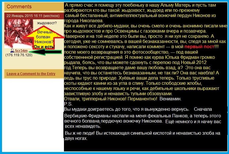 Вонючка Никонов из Николаева