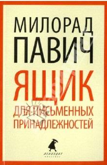 Павич М. Ящик для письменных принадлежностей.jpg