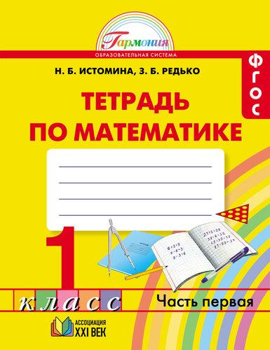 Obl-Istomina-Tet-1-2ch_2011.indd