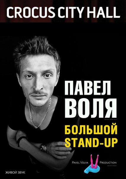 Павел Воля. Большой Stand-Up (2014) WEB-DL 720p + WEB-DLRip + SATRip