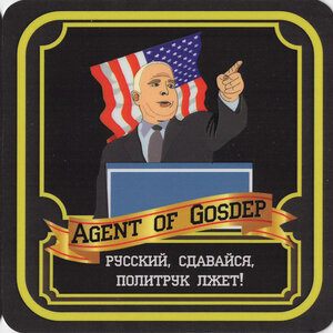 Агент Госдепа (3).jpg