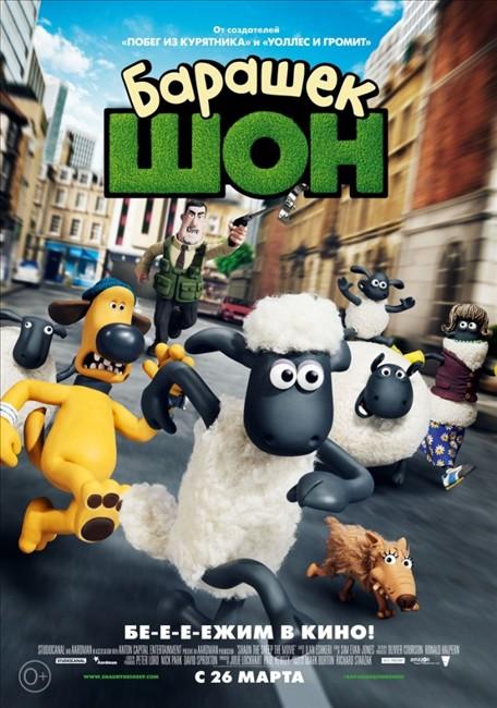����� ������� ��� / Shaun the Sheep (2015)