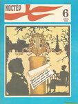 Детский журнал Костёр июнь 1989.