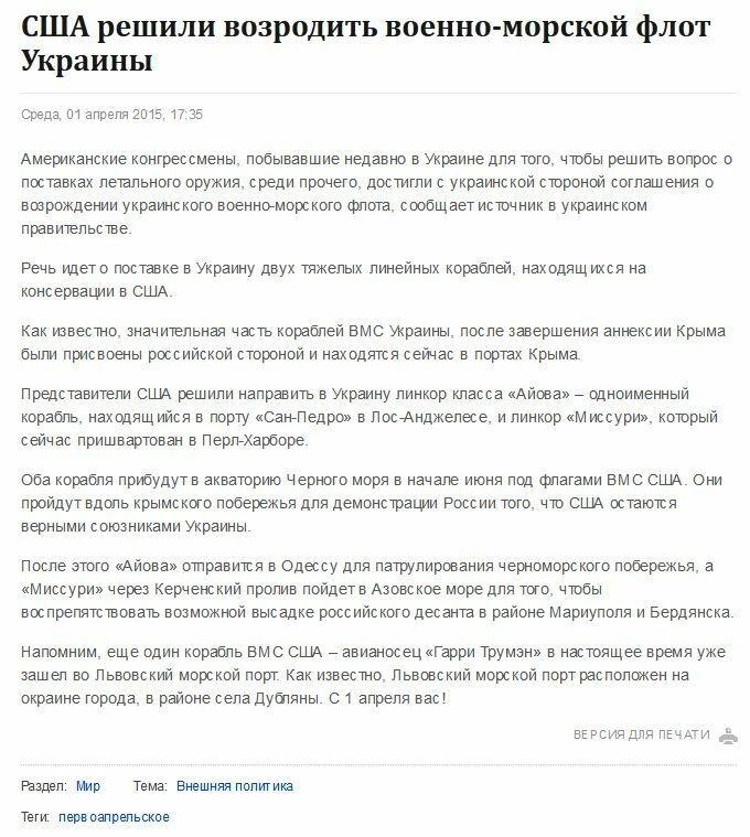 FireShot Screen Capture #2413 - 'США решили возродить военно-морской флот Украины' - apostrophe_com_ua_news_world_2015-04-01_ssha-reshili-vozrodit-voenno-morskoy-flot-ukrainyi_20225.jpg