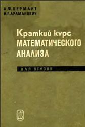 Книга Краткий курс математического анализа для ВТУЗов, Бермант А.Ф., Араманович И.Г., 1967