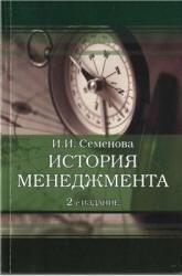 Книга История менеджмента, Семенова, 2009
