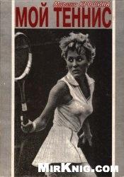 Мой теннис