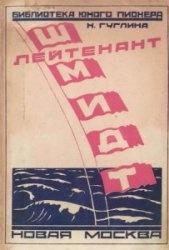 Книга Лейтенант Шмидт