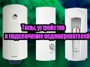 Книга Типы, устройство и подключение водонагревателей (2013) DVDRip