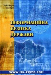Книга Інформаційна безпека держави