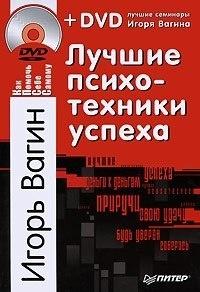 Книга Вагин Игорь - Лучшие психотехники успеха