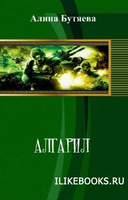 Книга Бутяева Алина - Алгарил