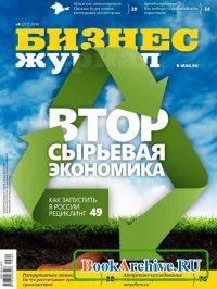 Аудиокнига Бизнес журнал №4 (апрель 2014)